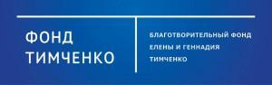 Logo_Fond Timchenko_Rus_gradient