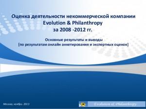 evolutionphilanthropy-2008-2012-1-638