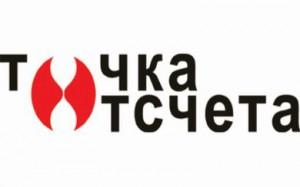 tochka-otscheta-390x244