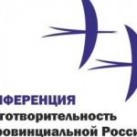 Blagotvorit-v-provintsial-Rossii2-390x244