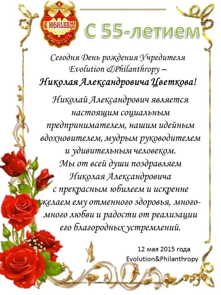 Поздравления на день рождения учредителю