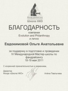 Благодарность мастер-школа по Фандрайзингу 2011
