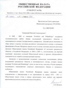 ОП_РФ_грамота