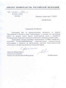 Правительство Москвы_грамота