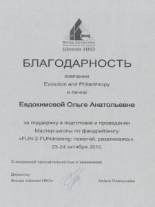ШколаНКО_2010